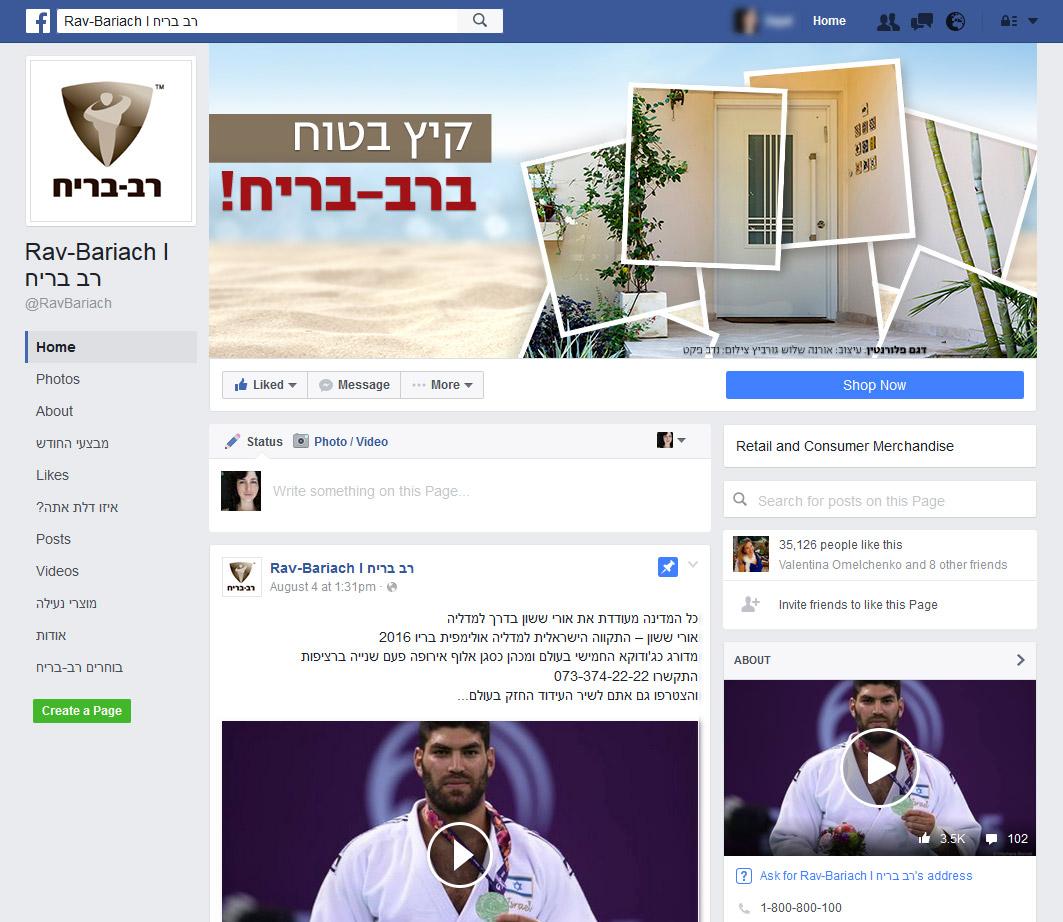 Rav-Bariach---FB